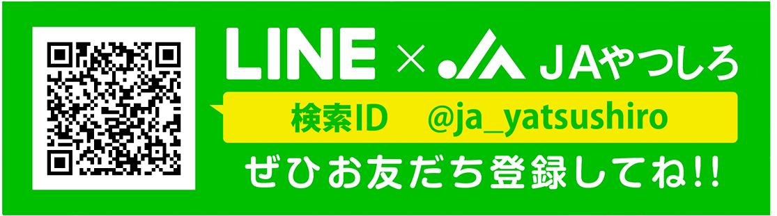 line_ja
